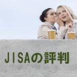 知らない人が多すぎる!個人輸入JISAの評判とおすすめポイント