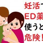 妊活中のED治療薬で子供が奇形に!?影響大!?