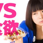 痩せたい女子必見!ダイエット中におすすめの低用量ピル3選